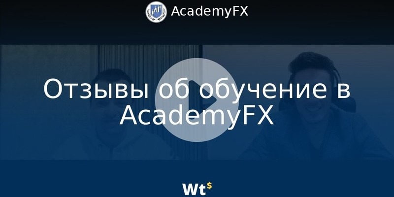 Отзывы об обучении на форекс твоя работа 63 онлайн