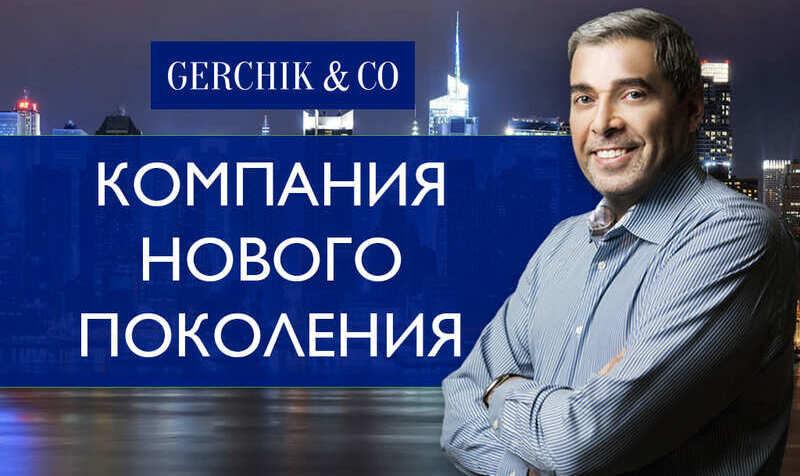 Лучший брокер - это Gerchik & Co