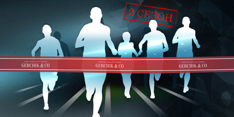 Конкурсы трейдеров forex на демо-счетах экономический календарь телетрейд